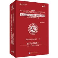 正版 北京大学职业经理人课程 科学决策能力 4DVD 李拓 光盘碟片