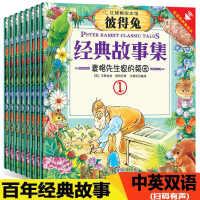 【专区任4套拍下99元】彼得兔全集(全20册)彼得兔和他的朋友们 1到5周岁读物 精美绘本 儿童经典睡前故事