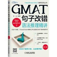 "GMAT句子改错:语法推理精讲(ChaseDream 11年积累首次出版专著!让你真正掌握GMAT SC""公式定理"","