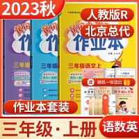2021秋黄冈小状元作业本三年级上册R人教版语文+数学+英语同步每课一练3本套装