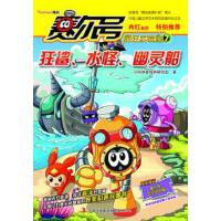 【旧书二手书8新正版】 赛尔号疯狂实验室. 7, 狂鲨、水怪、幽灵船 9787553405698