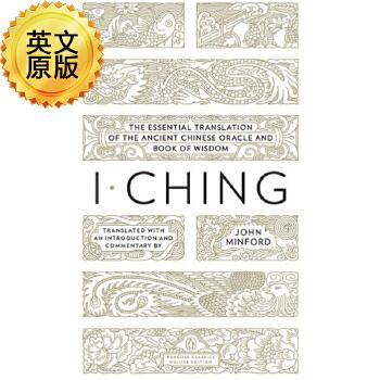 易经 英文原版 I Ching John Minford/Penguin USA 原版进口 放心订购