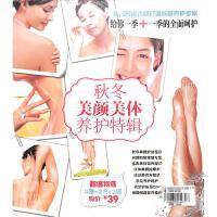 秋冬美颜美体养护特辑(2书+2碟)(DVD+VCD)