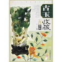 【二手书8成新】古玉收藏入门科(全彩图版 张广文 9787807204343