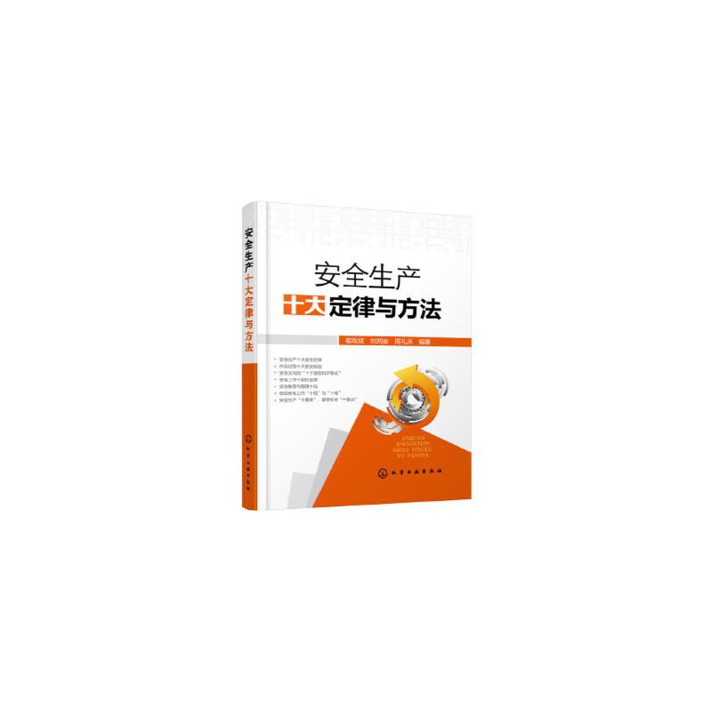 [二手旧书9成新],安全生产十大定律与方法,崔政斌,刘炳安,周礼庆,9787122289889,化学工业出版社