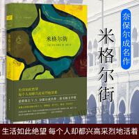 正版 米格尔街 诺贝尔文学奖得主V.S.奈保尔成名作 获毛姆文学奖 生活如此望 奈保尔小说 外国小说 外国短篇小说 外