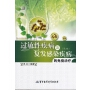 过敏性疾病及复发感染疾病的免疫治疗(第2版) 吴合 9787516306765