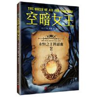 永恒之王四部曲 2:空暗女王 9787020111954 T.H.怀特 人民文学出版社