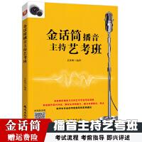 金话筒播音主持艺考班 高考艺考播音主持专业考前指导 走进播音与主持专业 模拟主持的能力