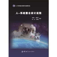 NASA 人-系统整合标准与指南译丛 人系统整合设计流程