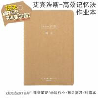 daoLen/道林 B5/16K-56页语文线装软抄本/记忆法 DL1497-A1656米黄纸不伤眼180x252mm