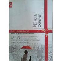 【旧书二手书8成新】你是我的独家记忆 独木舟 春风文艺出版社 9787531336778