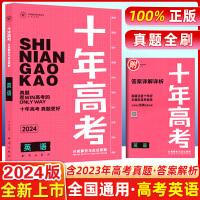 赠六 2020版 十年高考英语 课标全国版 志鸿优化系列丛书 十年高考一年好题 高考英语 2020十年高考英语