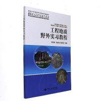工程地质野外实习教程 吴振祥 中国地质大学出版社