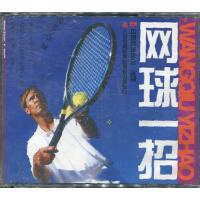原装正版 人民体育网球一招6VCD 中国网球协会 -- 光盘 (满500元送8G U盘)