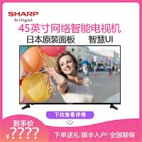 夏普(SHARP)45N4AA 45英寸智能wifi网络液晶平板电视机日本原装液晶面板