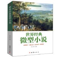 【正版二手书9成新左右】世界经典微型小说 骆玉香 团结出版社