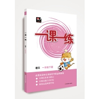 华东师大:(全国版)一课一练 ・语文一年级下册(部编本)