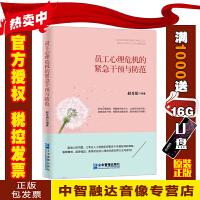 员工心理危机的紧急干预与防范 赵秀娟 9787516412787 企业管理出版社