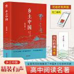 乡土中国(精装版 附赠书签)