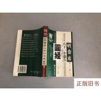 【二手旧书8成新】圆经:胡雪岩八十一个忠告