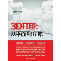 3D打印:从平面到立体(电子书)
