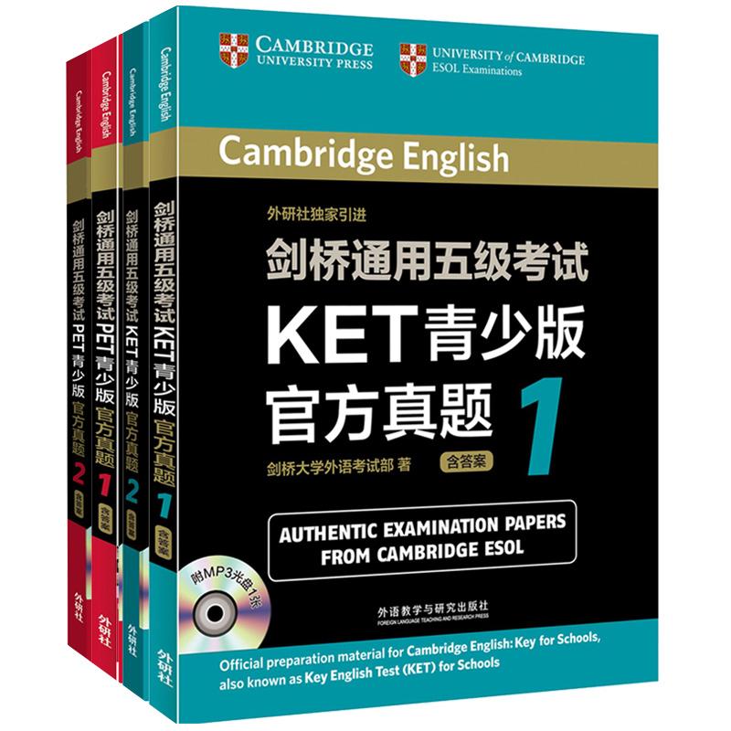 剑桥通用五级考试KET/PET青少版官方真题(套装共4册)