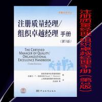 注册质量经理/组织卓越经理手册(第3版)/韦斯科特编,王金德等