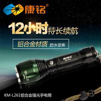 康铭强光手电筒 户外铝合金防水充电手电筒KM-L261