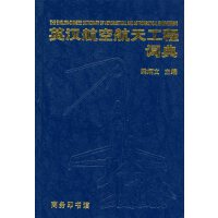 英汉航空航天工程词典 商务印书馆