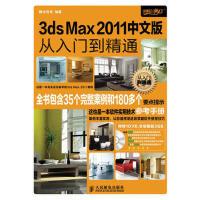 【二手书8成新】3ds Max 2011中文版从入门到精通 腾龙视觉 人民邮电出版社