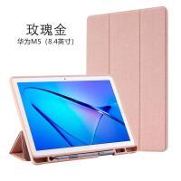 华为平板电脑M5 Pro保护套8.4网红10.8英寸M5青春版10.1硅胶软壳CMR-W09/AL0