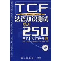 【二手旧书8成新】TCF:法语知识测试练习250题(附) 朱佩娟,(法)比约,(法)雷拉著 9787532740215