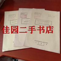 【二手旧书九成新】会议文件之16:试用冷冻公牛精液输精试验报告+17:锡林郭勒种畜场?