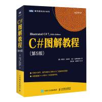 C#图解教程 di5版 丹尼尔 索利斯 C#编程 C#从入门到精通 C#入门经典 零基础学C#编程