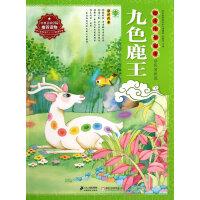 绘本中华故事―民间传说:九色鹿王