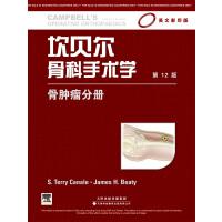 坎贝尔骨科手术学 骨肿瘤分册(英文影印版,第12版)(国外引进)