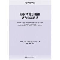 德国政党法规和党内法规选译