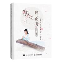 醉花间:玉面小嫣然古筝改编作品集三