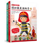 一起做游戏:假如我是消防员+假如我是动物医生(套装2册)