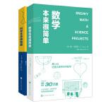 有趣的学科:数学本来很简单+科学本来很有趣(套装2册)