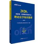 司法考试用书 中公2020国家统一法律职业资格考试理论法学知识精讲