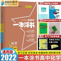 一本涂书高中化学 高一二三高考通用 2021版