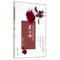 波西米亚玫瑰的灰烬:萧红传 (汤唯:她短暂的一生有着无穷的魅力,李�隆⒂嗍来妗⒄乓�杰联袂推荐)