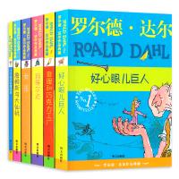 罗尔德・达尔作品典藏6册 了不起的狐狸爸爸+女巫+好心眼儿巨人 9-10-12岁儿童三四五六年级小学生课外阅读书 罗尔