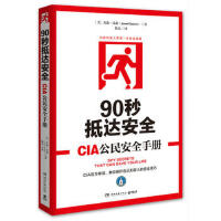 90秒抵达安全:CIA公民安全手册 【美】杰森・汉森(Jason Hanson) 9787540474942睿智启图书