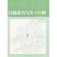 白描花卉写生100例(十招画室) 9787532285792