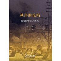 秩序的沦陷――抗战初期的江南五城 [加]卜正民著 商务印书馆