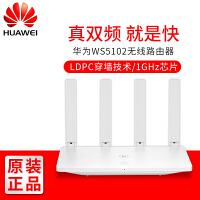 华为 WS5102 智能 无线路由器
