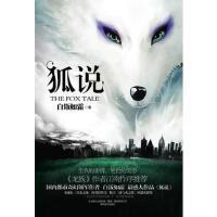 【正版二手书9成新左右】狐说 白饭如霜 春风文艺出版社